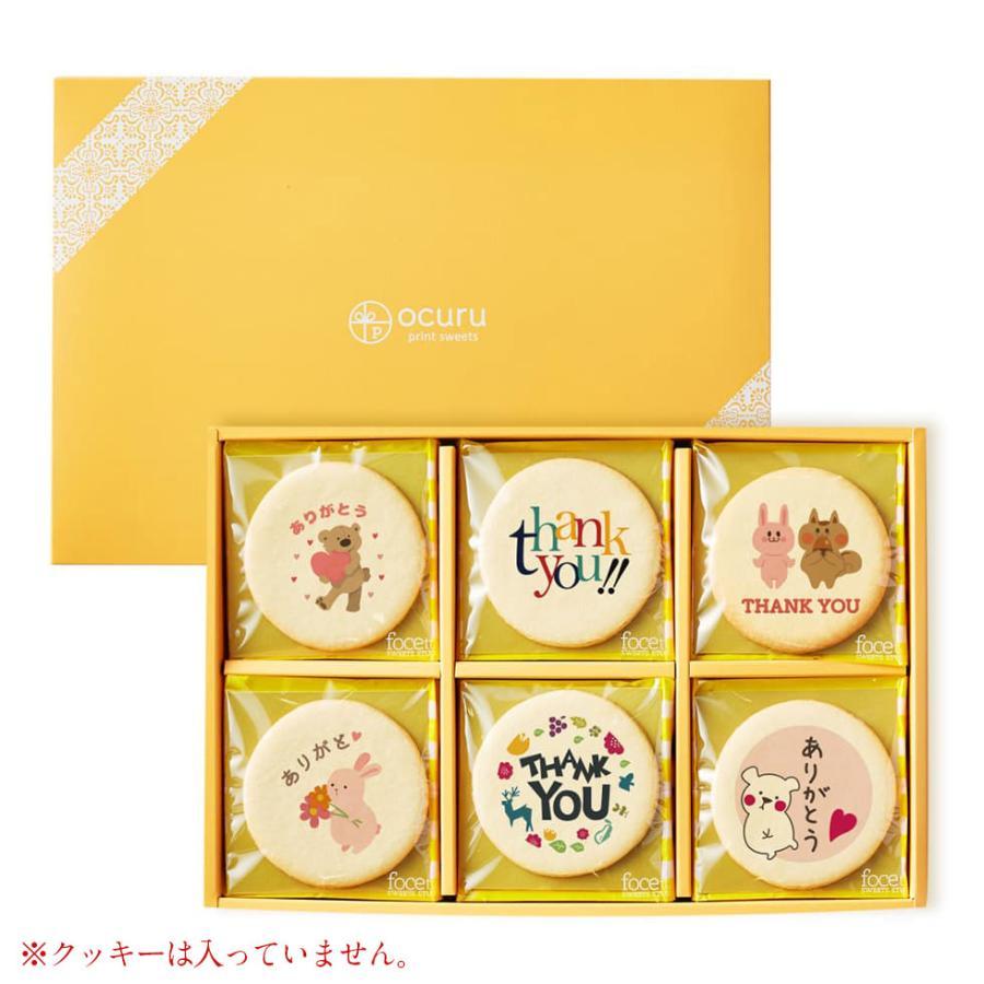 メッセージクッキー用ギフトボックス - リボン(〜30枚)|kitahama-sweets
