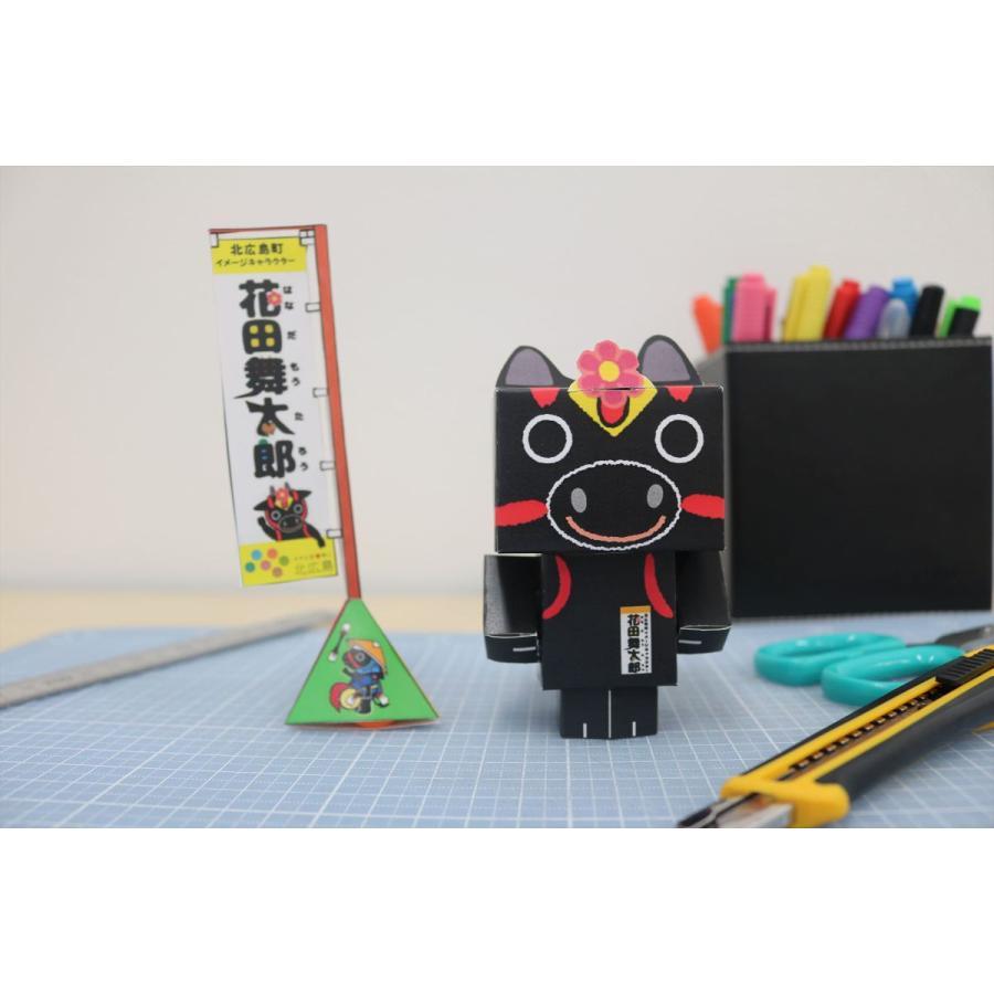 花田舞太郎ペーパークラフト kitahirokankou