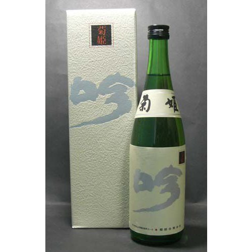 日本酒 大吟醸 菊姫 吟 720ml kitaichi-sake