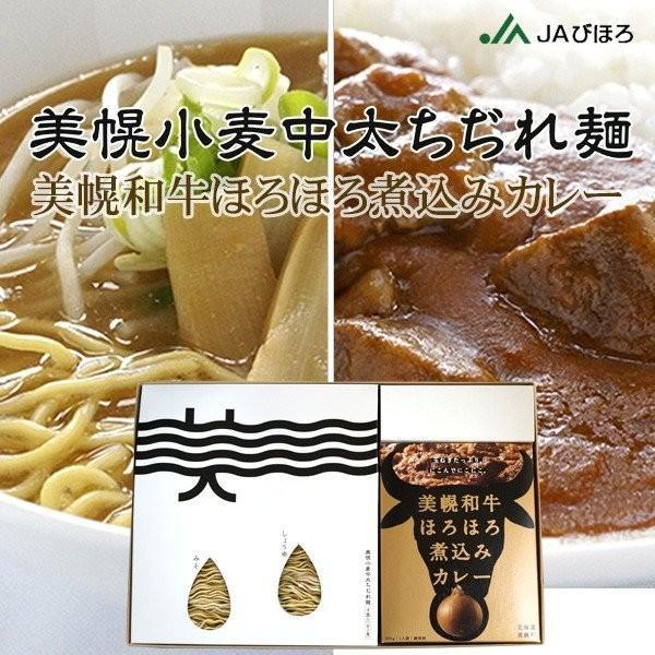美幌産小麦ラーメンと美幌和牛カレーギフトセット