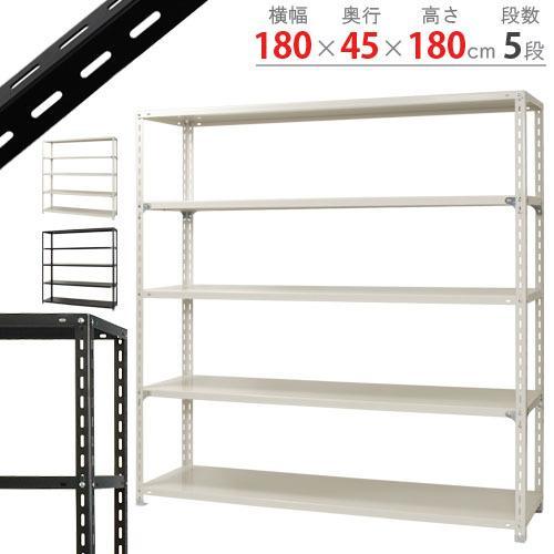 スチールラック スチール棚 業務用 収納 NC-1800-18 幅180×奥行45×高さ180cm 5段 ホワイト ブラック|kitajimasteel