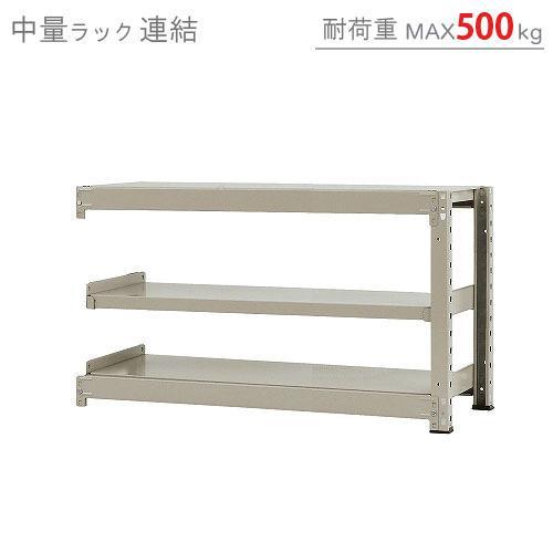 スチールラック スチール棚 業務用 収納 中量ラック500kg 連結 幅120×奥行75×高さ70cm 3段 500kg/段