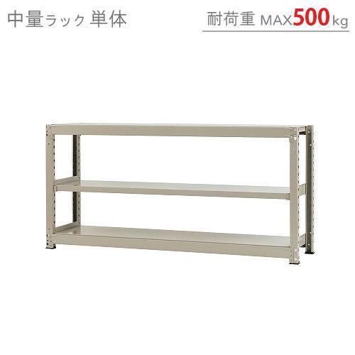 スチールラック スチール棚 業務用 収納 中量ラック500kg 単体 幅180×奥行90×高さ90cm 3段 500kg/段