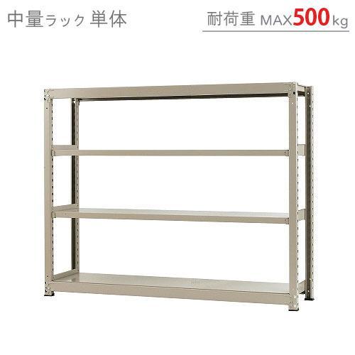スチールラック スチール棚 業務用 収納 中量ラック500kg 単体 幅180×奥行60×高さ150cm 4段 500kg/段