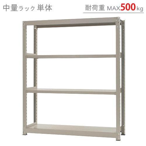 スチールラック スチール棚 業務用 収納 中量ラック500kg 単体 幅150×奥行60×高さ180cm 4段 500kg/段