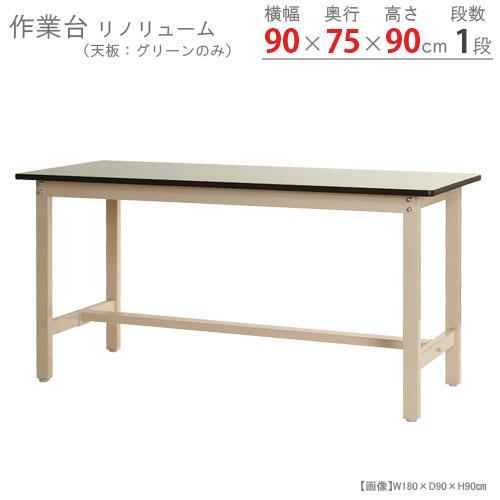ワークテーブル 作業台 300K リノリューム天板 幅90×奥行75×高さ90cm グリーン ベイジュ 300kg/段 ガレージ