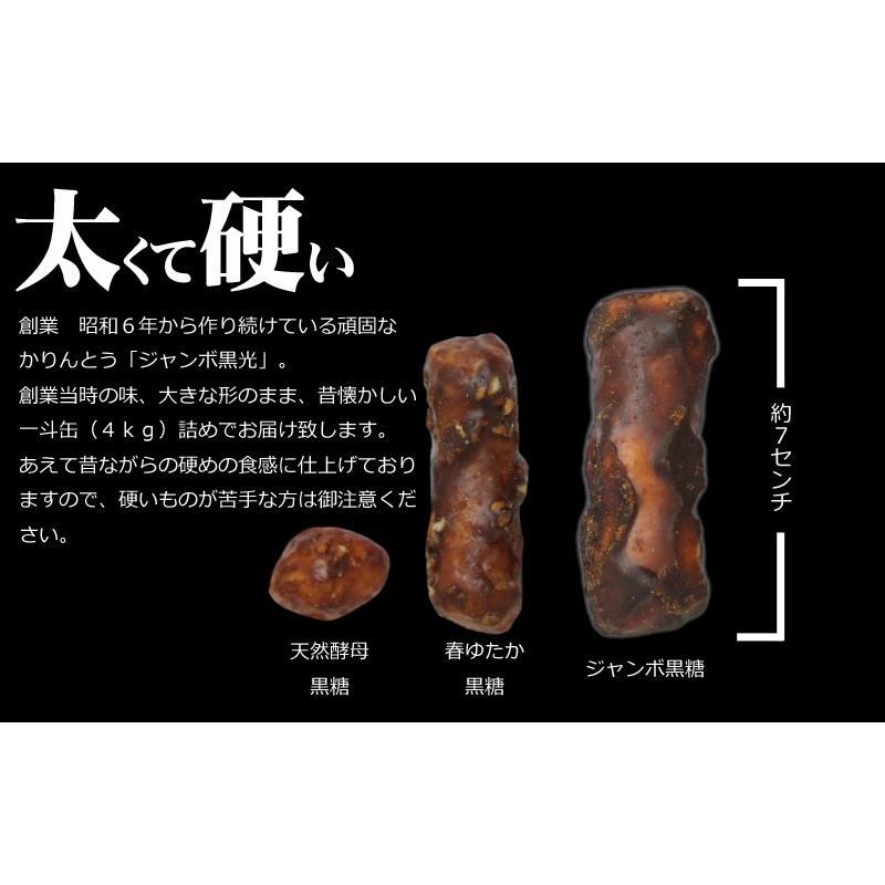 送料無料 北海道 黒糖かりんとう 一斗缶 4kg (いっとかん)|kitakari|05