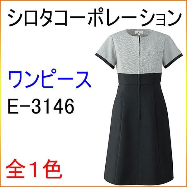 シロタコーポレーション E-3146 ワンピース エステ/白衣/ユニフォーム/制服/ナース