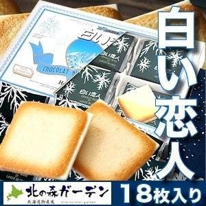 白い恋人  18枚入 石屋製菓 北海道お土産ギフト人気商品|kitanomori