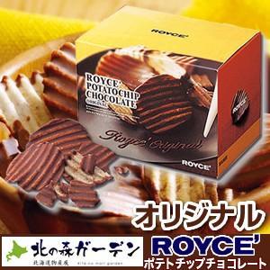ロイズ ROYCE ポテトチップチョコレート (オリジナル) ロイズの正規取扱店舗(dk-2 dk-3)|kitanomori