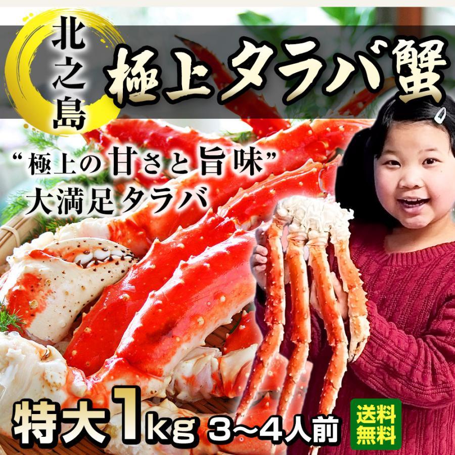 特大 本たらば蟹 脚 シュリンク 1kg 1肩 タラバガニ 海鮮ギフト 蟹 海産物 北海道 暑中見舞い 贈り物 お祝い お中元 ギフト 食べ物|kitanoshima