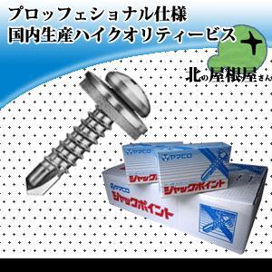 ヤマヒロ PJ30AZW ジャックポイント ナベ AZワッシャー付 4×30 大箱(350本入×10箱)