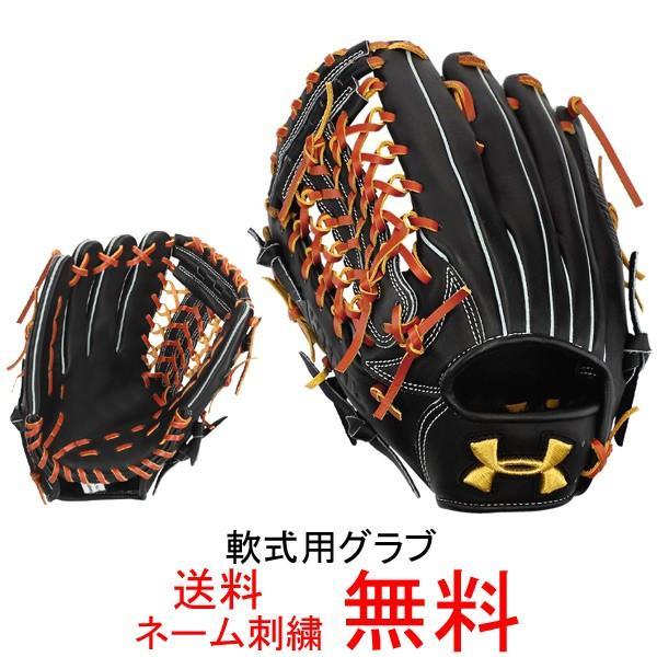 アンダーアーマー 一般軟式用グローブ 1341867 外野手用 左投げ用 送料無料 野球用品