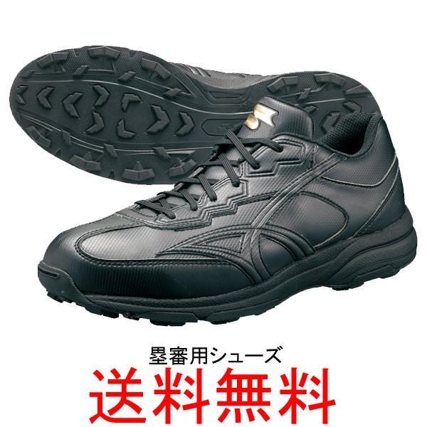 SSK(エスエスケイ) 塁審用シューズ SSF8001 送料無料 野球用品