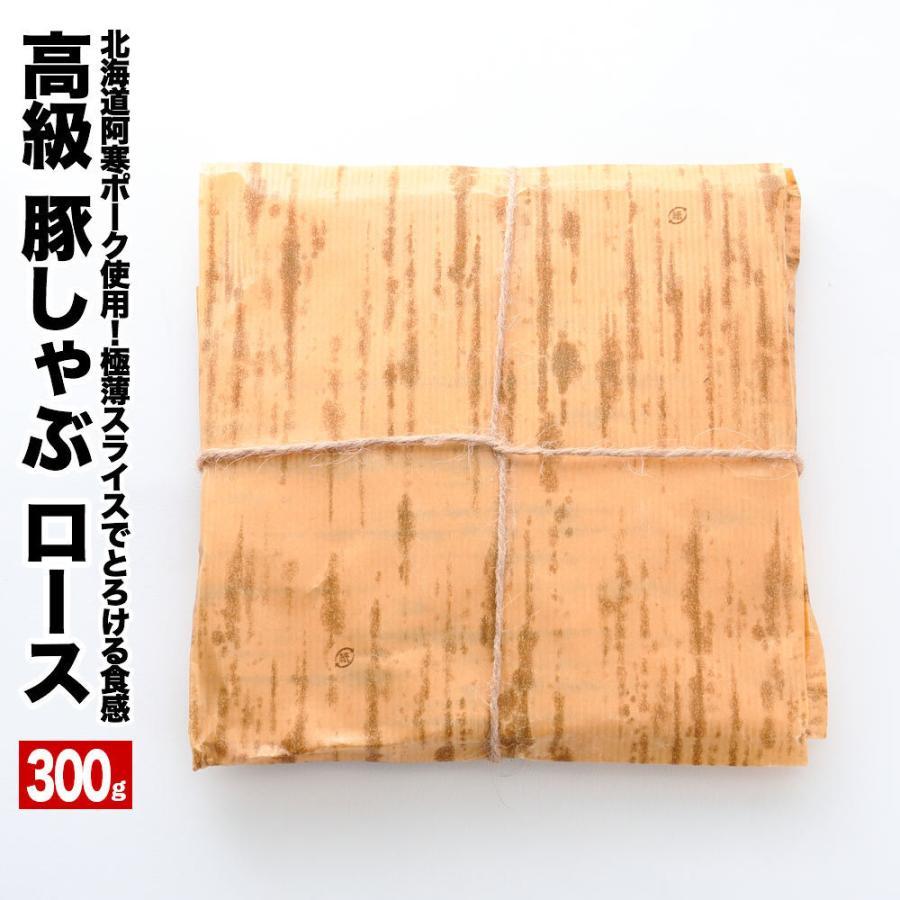極薄スライス 高級 豚しゃぶ ロース 300g ※100g×3パック入 北海道 阿寒ポーク kitauroko 05