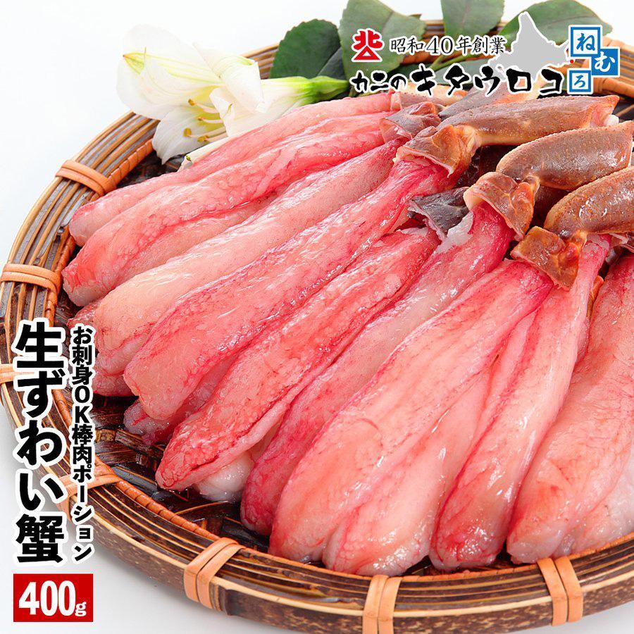 かに カニ 蟹 生 ずわいがに 棒肉 ポーション 500g 15から20本入 ズワイガニ ギフト kitauroko