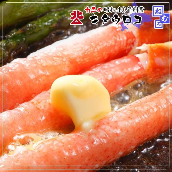 かに カニ 蟹 生 ずわいがに 棒肉 ポーション 500g 15から20本入 ズワイガニ ギフト kitauroko 04