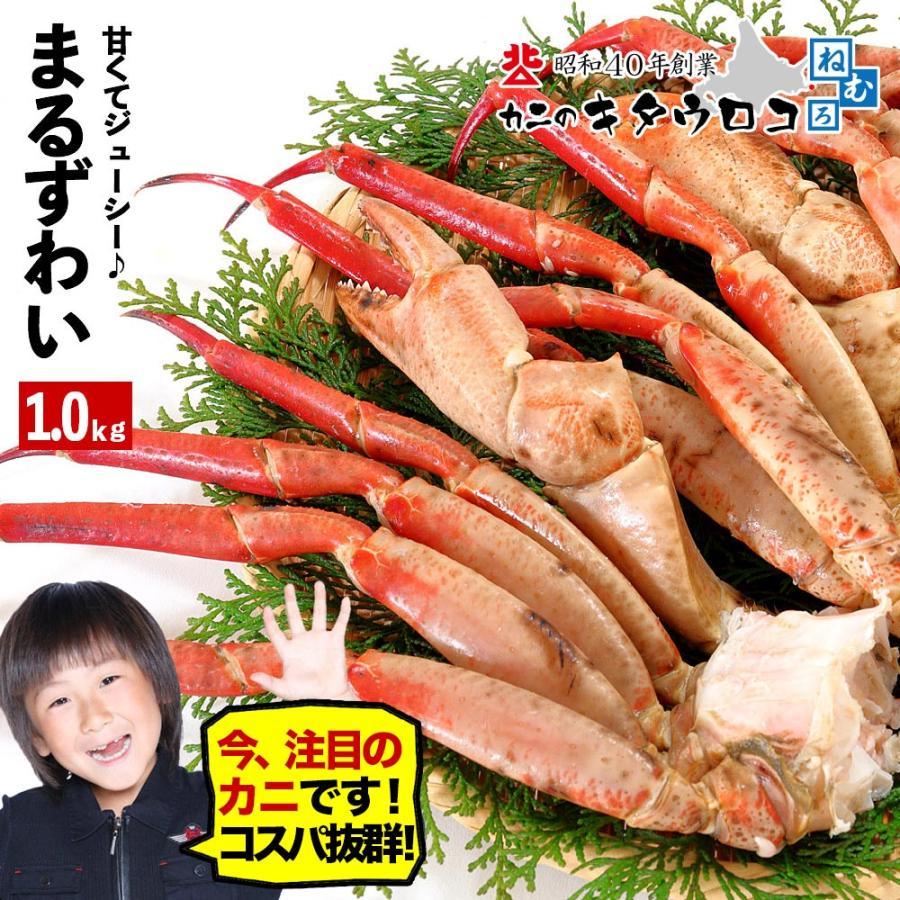 かに カニ 蟹 まるずわいがに 脚 1kg 3肩前後入 ズワイガニ 訳あり 送料無料|kitauroko
