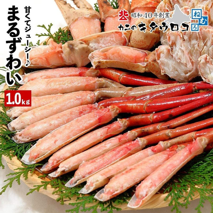 かに カニ 蟹 まるずわいがに 脚 1kg 3肩前後入 ズワイガニ 訳あり 送料無料|kitauroko|04