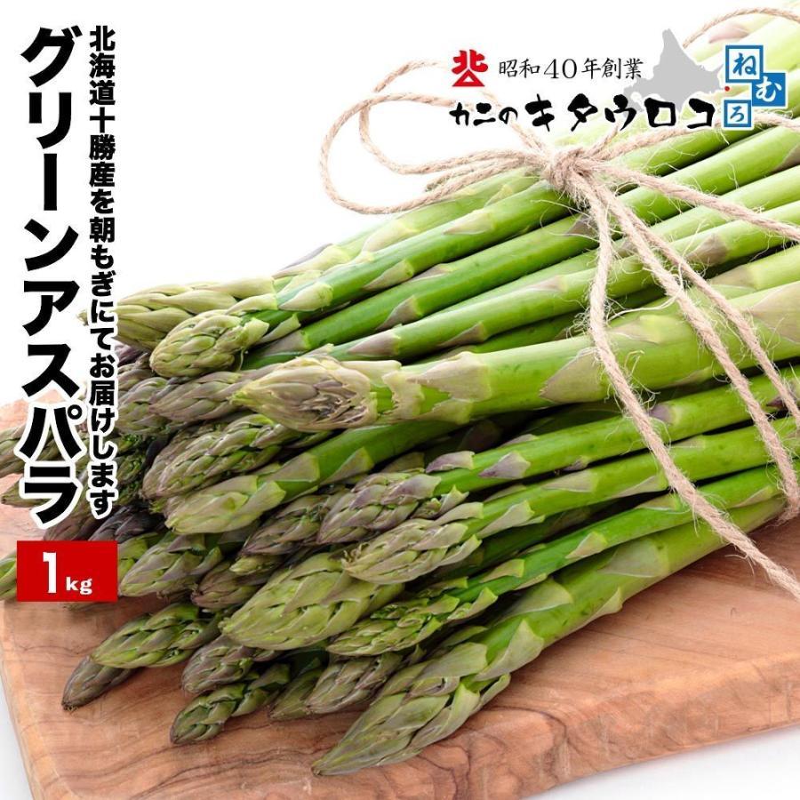 北海道十勝産 朝もぎたてをお届け 訳ありグリーンアスパラガス1kg サイズS-L混在 送料無料 指定日不可 同梱不可 のし不可|kitauroko