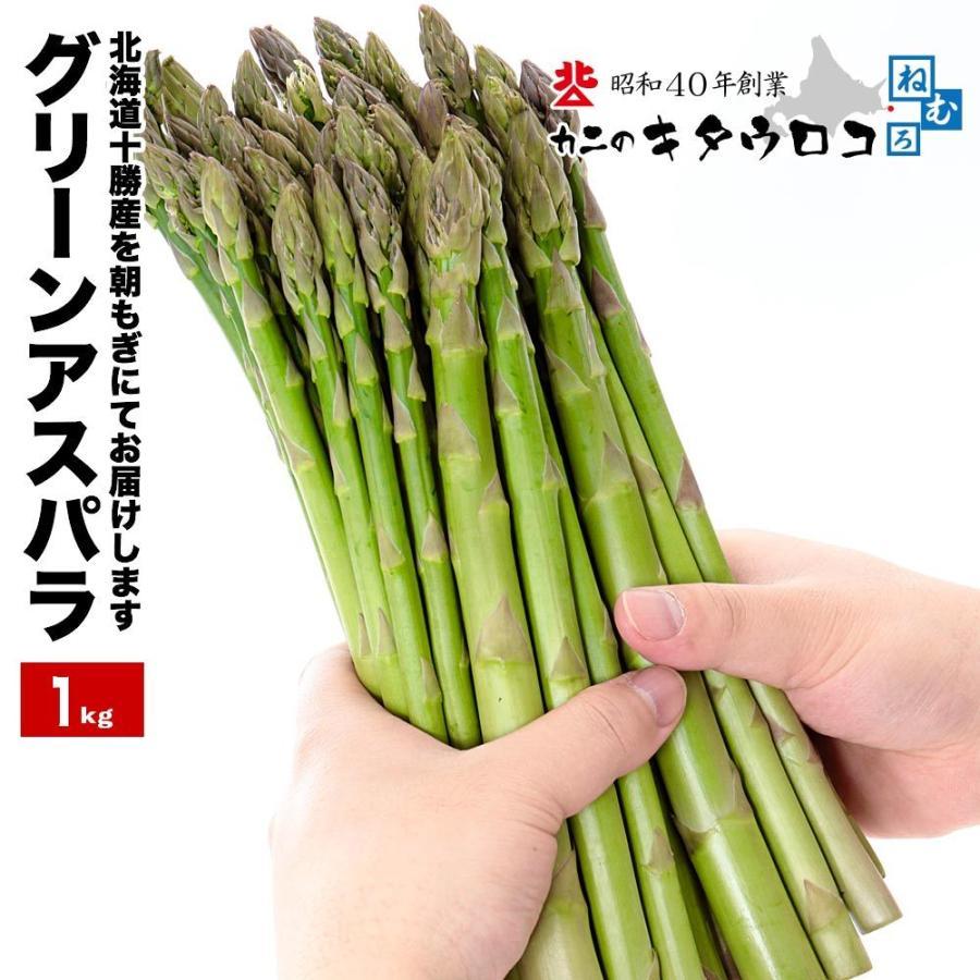 北海道十勝産 朝もぎたてをお届け 訳ありグリーンアスパラガス1kg サイズS-L混在 送料無料 指定日不可 同梱不可 のし不可|kitauroko|02