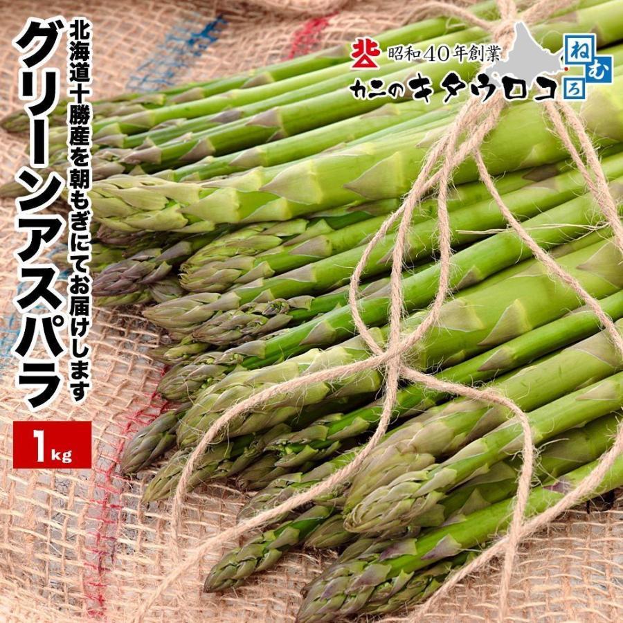 北海道十勝産 朝もぎたてをお届け 訳ありグリーンアスパラガス1kg サイズS-L混在 送料無料 指定日不可 同梱不可 のし不可|kitauroko|03
