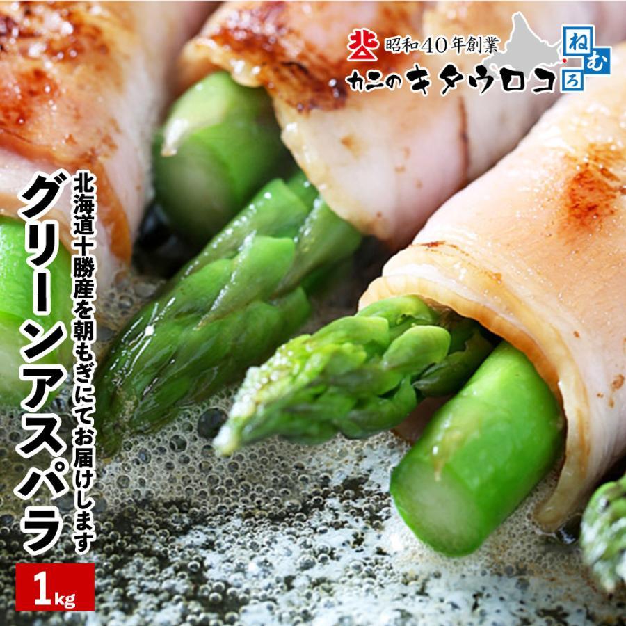 北海道十勝産 朝もぎたてをお届け 訳ありグリーンアスパラガス1kg サイズS-L混在 送料無料 指定日不可 同梱不可 のし不可|kitauroko|04
