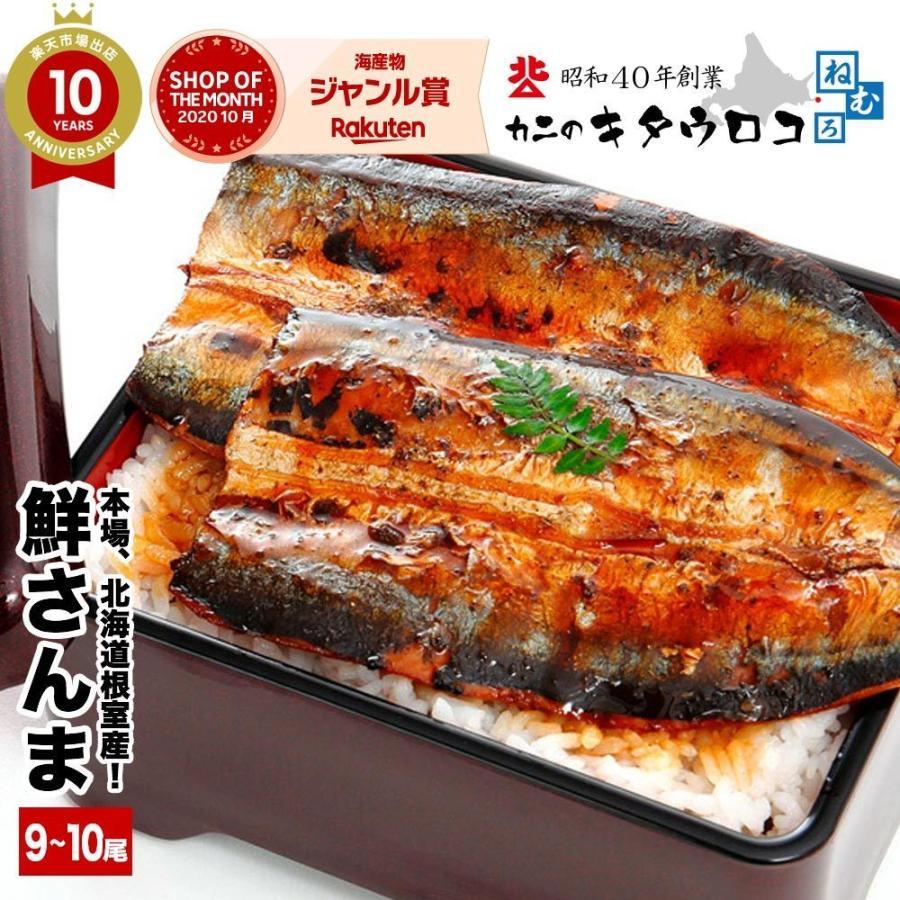 さんま 受付終了 本場 北海道 根室産 鮮さんま 110g前後 9から10尾入 計1kg  送料無料  同梱不可 指定日不可 魚 生さんま|kitauroko|06
