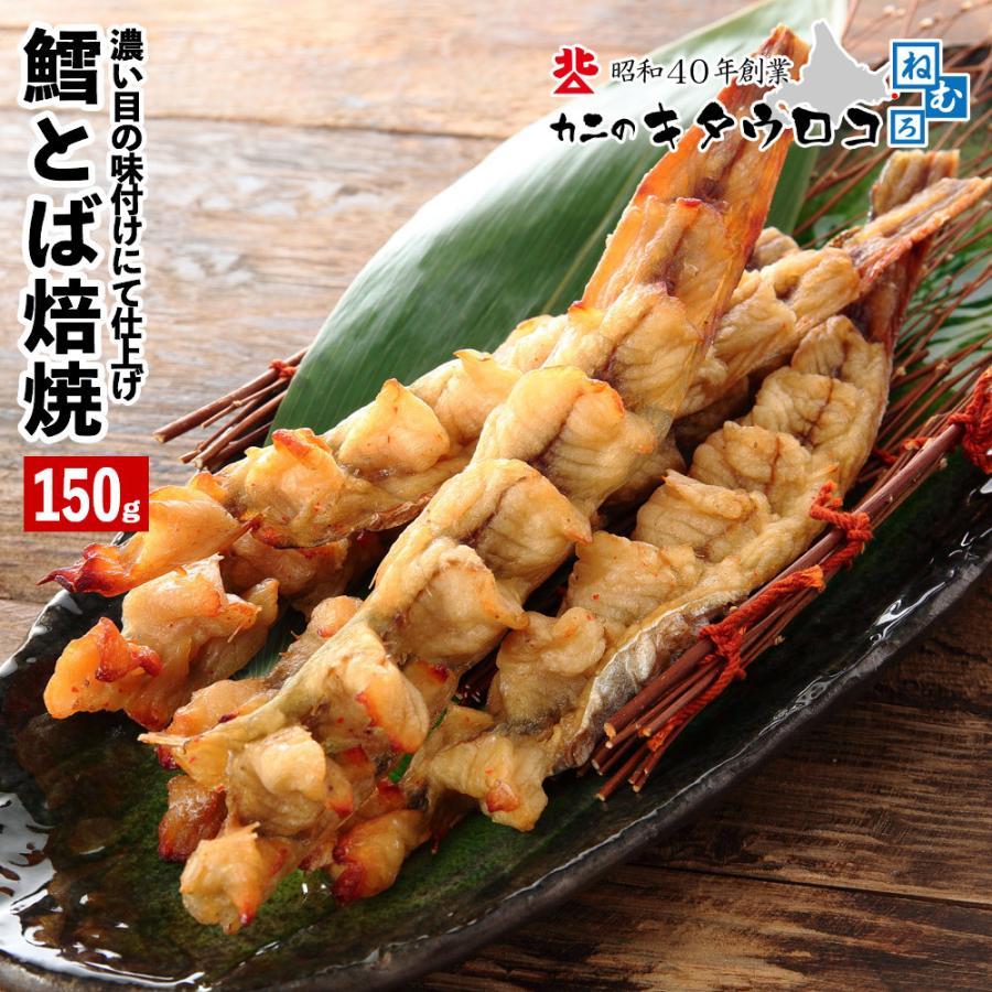 1000円ポッキリ 鱈 とば 150g 焙焼タイプ 北海道産 トバ おつまみ 珍味 ポイント消化|kitauroko