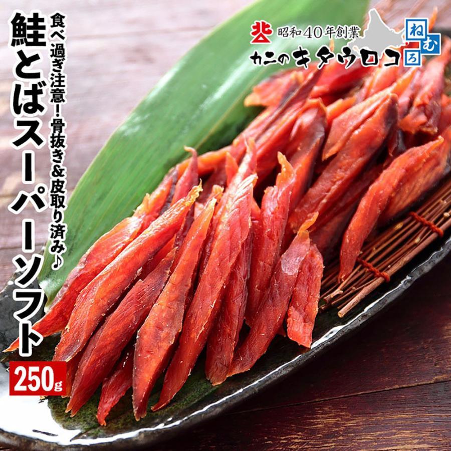 鮭 さけ サケ 北海道産 鮭とば 250g トバ とば さけとば 鮭トバ サケトバ つまみ おつまみ 酒の肴 珍味 kitauroko