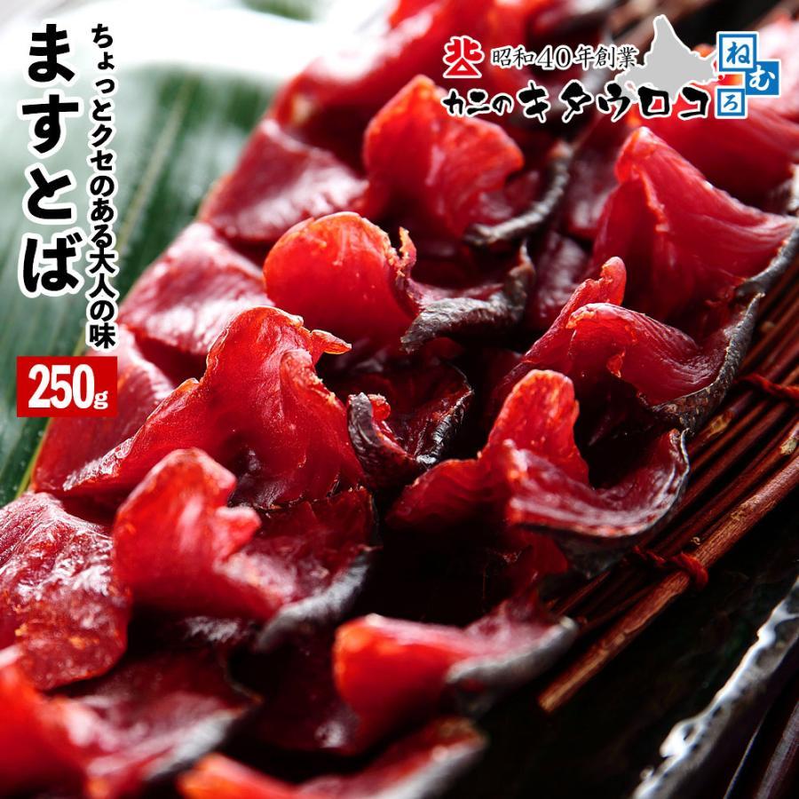 鱒 ます マス 北海道産 鱒とば 250g トバ とば ますとば 鱒トバ マストバ つまみ おつまみ 酒の肴 珍味|kitauroko