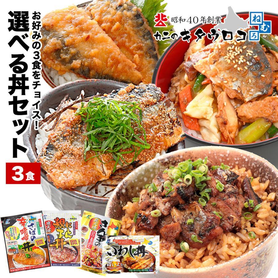1000円ポッキリ いわし丼 にしん親子丼 さば辛味噌丼 さんま丼選べる3食セット ポッキリ お試し ポイント消化|kitauroko
