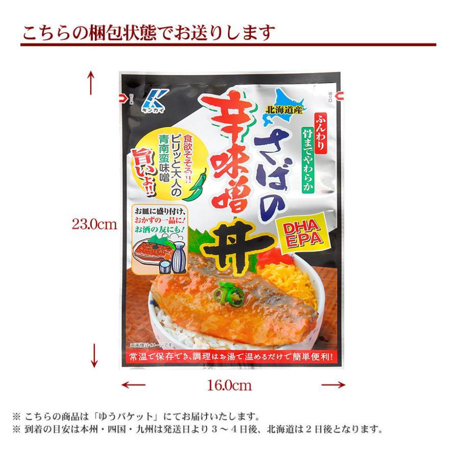 1000円ポッキリ いわし丼 にしん親子丼 さば辛味噌丼 さんま丼選べる3食セット ポッキリ お試し ポイント消化|kitauroko|09