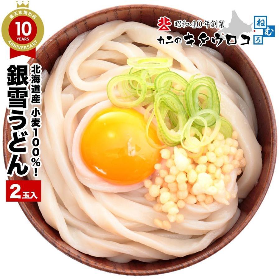 うどん 100g 2玉入 北海道産小麦100パーセント 麺のみ 2セットご注文でさらに2玉おまけ kitauroko 03
