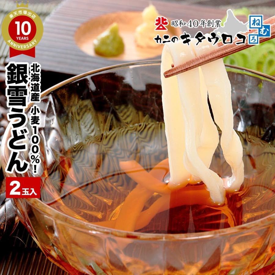 うどん 100g 2玉入 北海道産小麦100パーセント 麺のみ 2セットご注文でさらに2玉おまけ kitauroko 04