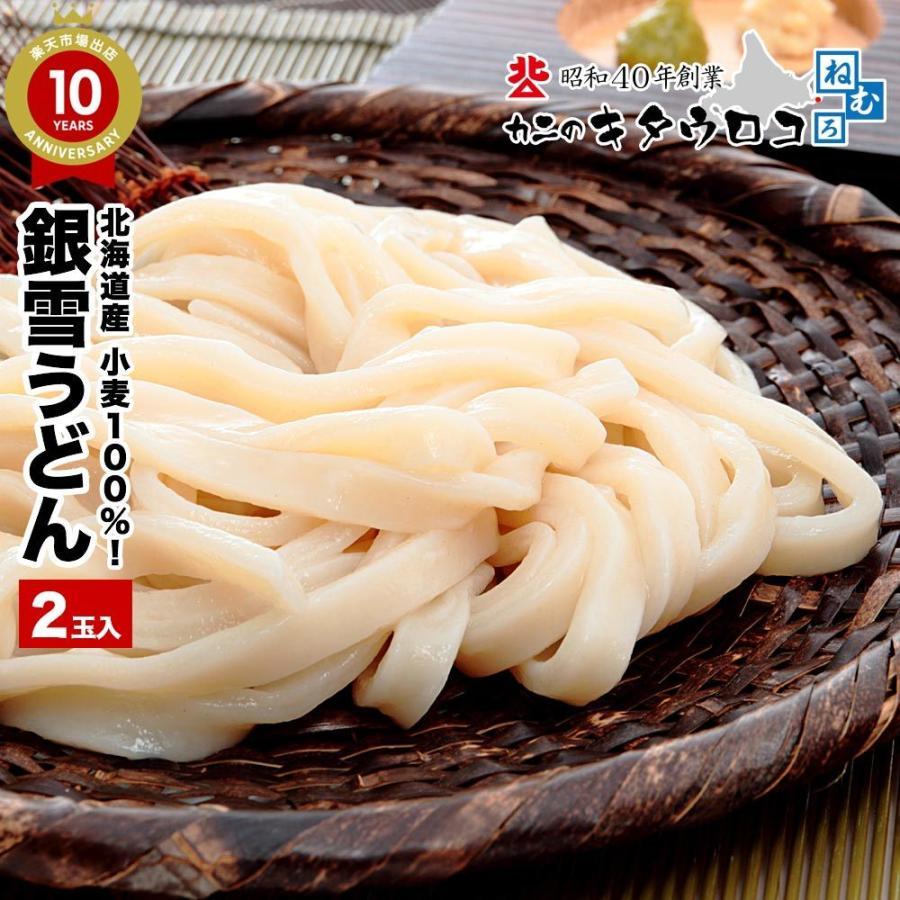 うどん 100g 2玉入 北海道産小麦100パーセント 麺のみ 2セットご注文でさらに2玉おまけ kitauroko 05