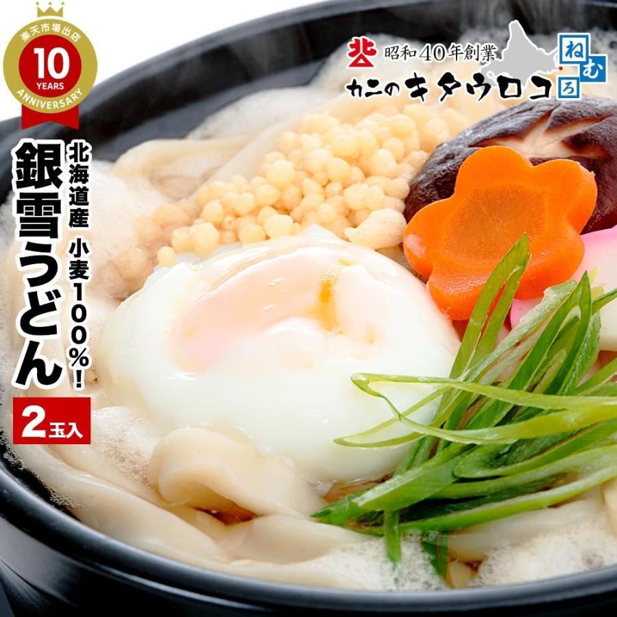 うどん 100g 2玉入 北海道産小麦100パーセント 麺のみ 2セットご注文でさらに2玉おまけ kitauroko 07