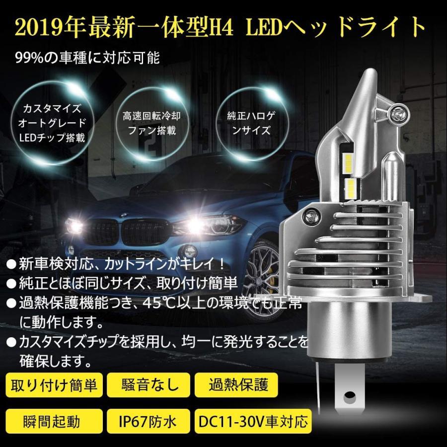 訳あり品!H4 LED ヘッドライト Hi/Lo 新車検対応 車/バイク用 16000LM(8000LM*2) kitazawashouji 06