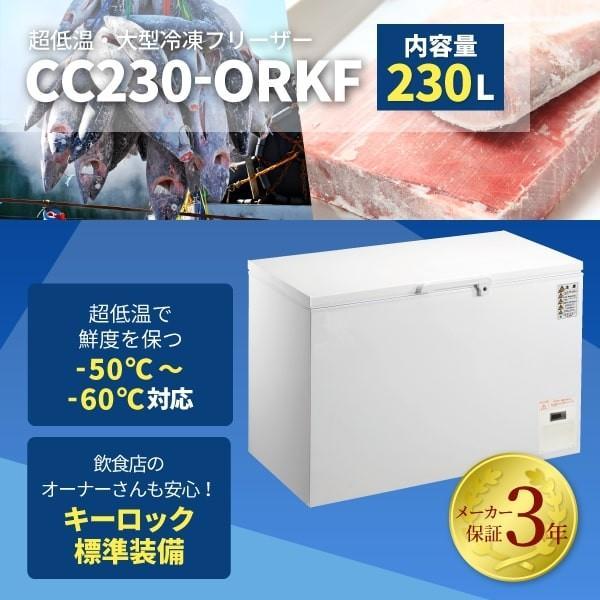 【限定SALE好評継続中!】超低温冷凍ストッカー -60℃ フリーザー 230L 大型 業務用 新品 W1055×D730×H865mm CC230-ORKF 上開き メーカー3年保証