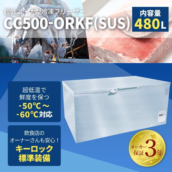 【限定SALE好評継続中!】超低温冷凍ストッカー -60℃ フリーザー 480L 大型 業務用 新品 W1705×D730×H890mm CC500-ORKF-SUS 上開 メーカー3年保証