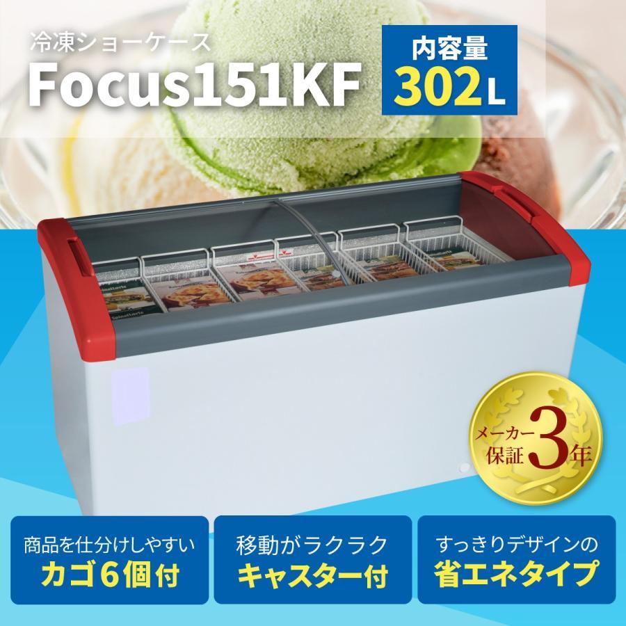 【限定SALE好評継続中!】冷凍ショーケース フリーザー 大型 302L 業務用 新品 W1505×D656×H850mm Focus151KF キャスター付 鍵付き メーカー3年保証