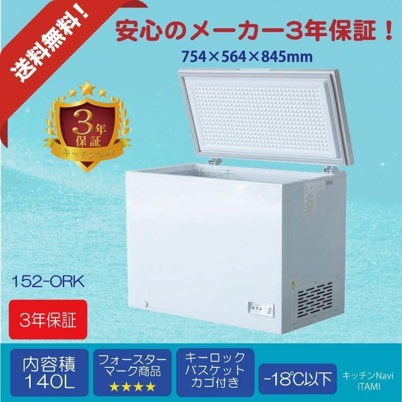 冷凍庫 ストッカー 家庭用 業務用 店舗用 140L 新品 754×564×845mm 152-ORK メーカー3年保証