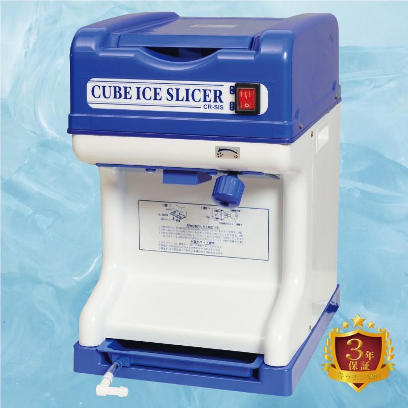 電動かき氷機 かき氷機 家庭用 業務用 店舗用 アイススライサー 新品 3年保証 CR-SISK