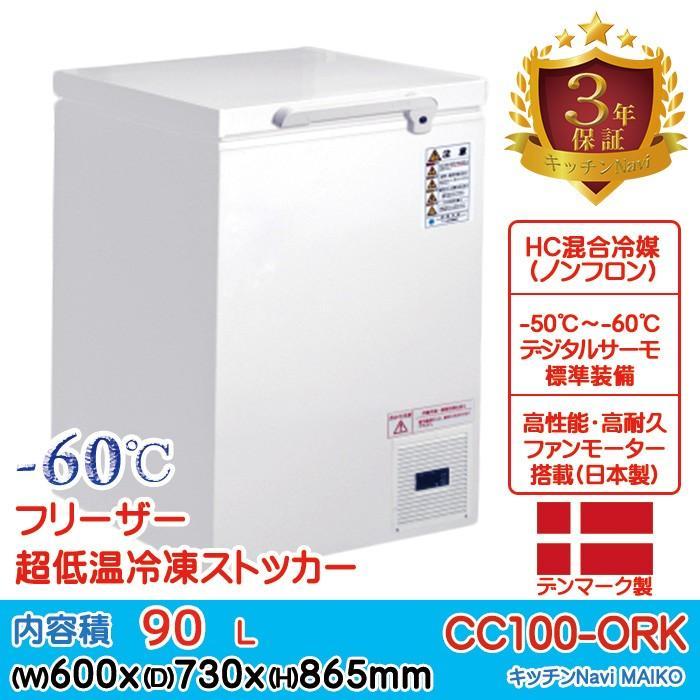 超低温フリーザー 冷凍庫 業務用 90L 新品 600x730x865mm CC100-ORK メーカー3年保証