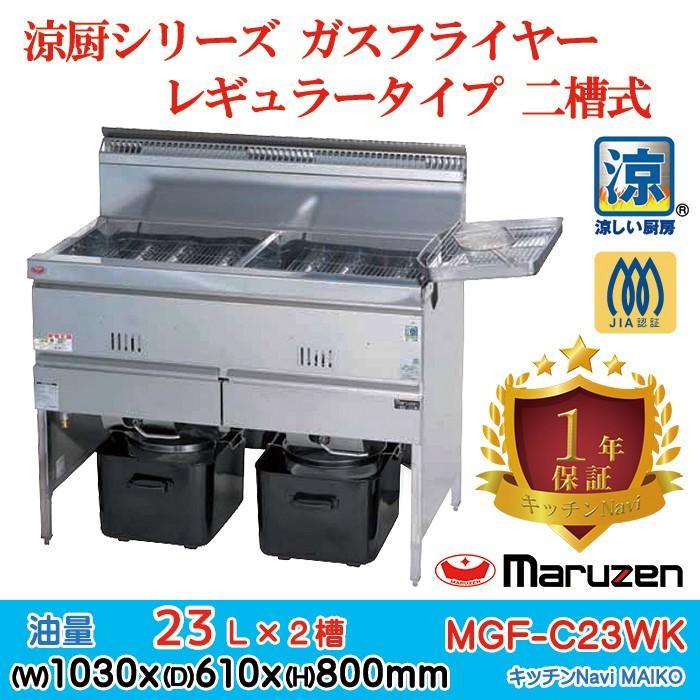業務用 マルゼン フライヤー 23L 新品 W1030×D610×H800 MGF-C23WK 二槽式 涼厨 LPG/都市ガス対応