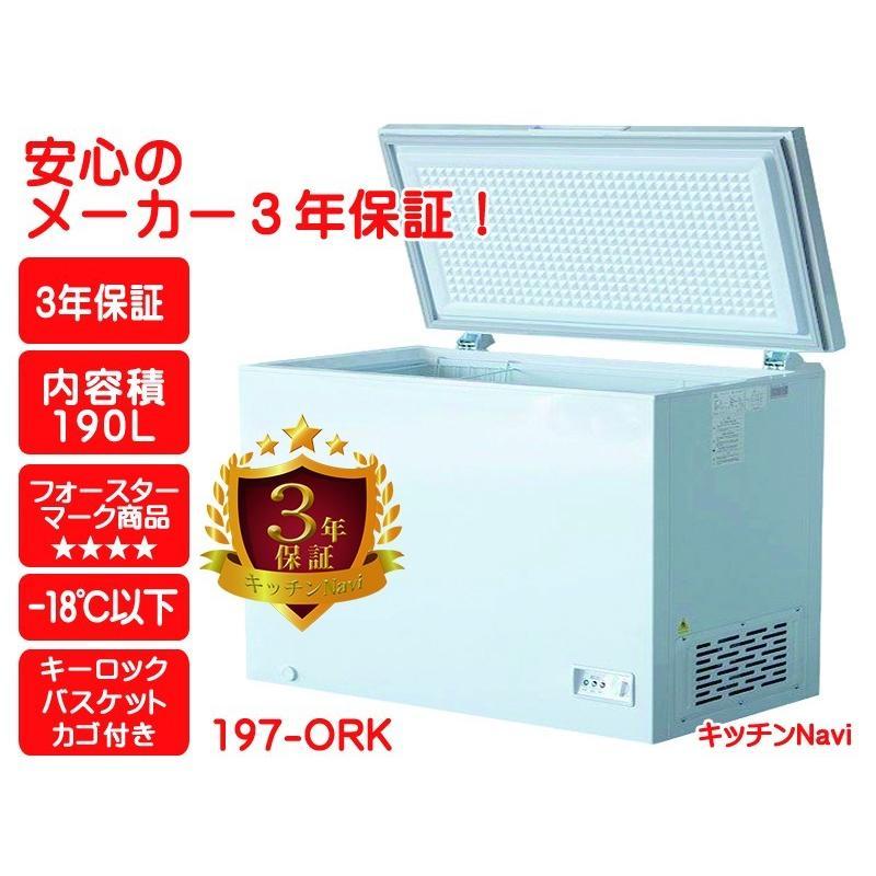 冷凍庫 ストッカー 業務用 190L 新品 564x950x845mm 197-ORK メーカー3年保証