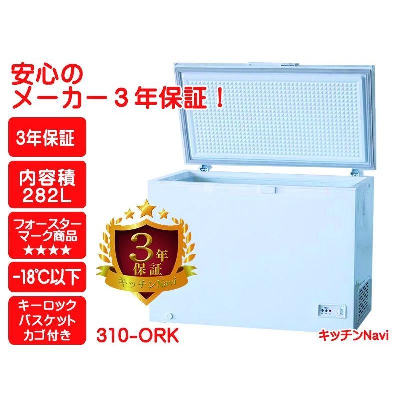 冷凍庫 ストッカー 業務用 282L 新品 644x1116x845mm 310-ORK メーカー3年保証