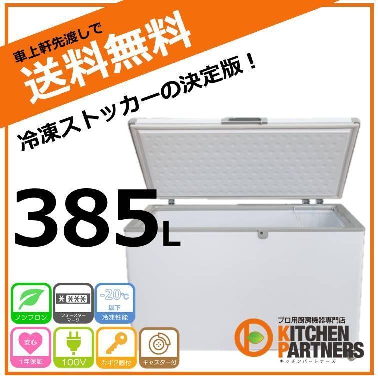 冷凍庫 冷凍ストッカー 385L JCMC-385 送料無料 業務用 JCM 385 新品/キャッシュレス