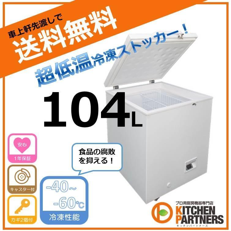 JCM 超低温冷凍ストッカー 104L JCMCC-100 業務用 ジェーシーエム −60℃ 超低温 冷凍 ストッカー 保冷庫 冷凍庫 送料無料
