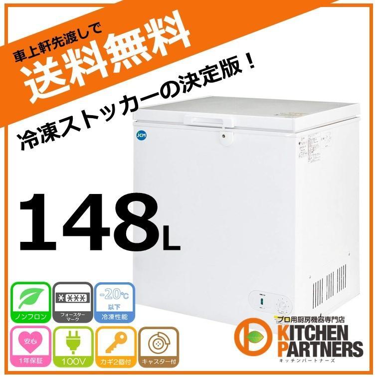 冷凍庫 冷凍ストッカー 152L JCMC-152 送料無料 業務用 JCM 新品/プレミアム/キャッシュレス